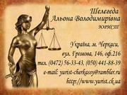 Срочная регистрация изменений ООО (ТОВ),  ЧП (ФОП) г. Черкассы и район