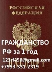 помогу приобрести гражданство России